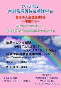 2020年度 新潟県看護協会看護学会
